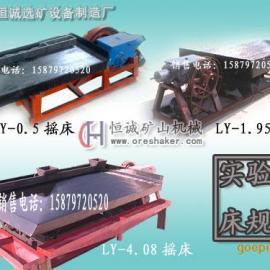选矿小摇床-2100*1050摇床-LY1.95平方摇床