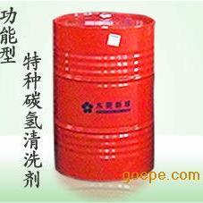 功能型 特种碳氢清洗剂
