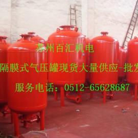 囊式气压罐 消防气压水罐 苏州立式生活气压罐