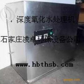 深度氧化水处理机