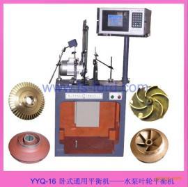 水泵叶轮动平衡机|电机转子动平衡机|碾米机风机平衡机