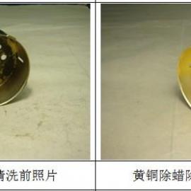 黄铜抛光用低温高效超声波除蜡清洗剂
