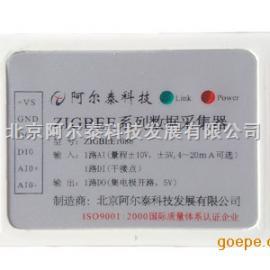 武汉数据采集卡-阿尔泰ZIGBEE1086无线采集模块