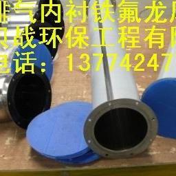 有机溶剂排气SUS304风管