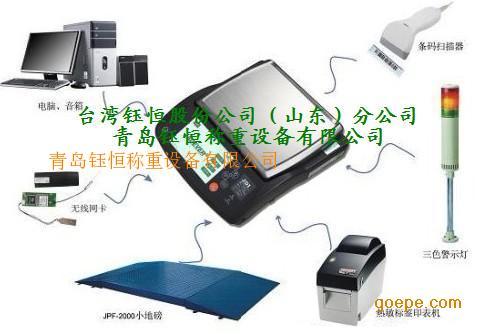 台湾钰恒电子秤/钰恒电子/JDI智能电子秤