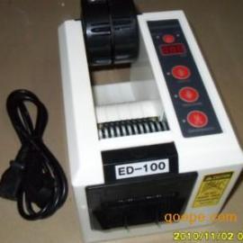 ED-100胶纸切割机刀盒批发代理