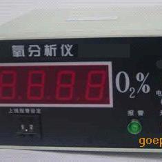 氧量分析仪