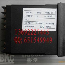 BKC 温控器 智能温控器   TME-7711Z-S