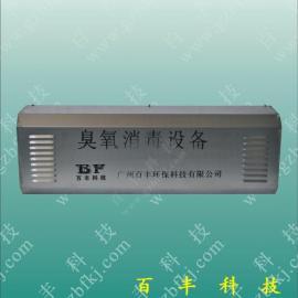 百丰科技10克壁挂式臭氧发生器