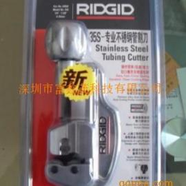 里奇RIDGID35S不锈钢管割刀切管器