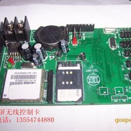 LED无线控制卡 LED显示屏控制卡 无线控制电子走字屏