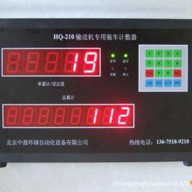 饲料计数器HQ-210