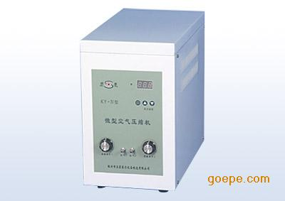 KY-Ⅳ型微型空气压缩机