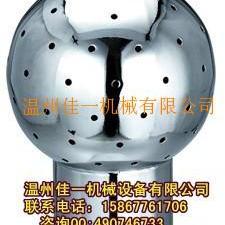 不锈钢清洗球 固定式清洗球 喷球 罐用清洗球