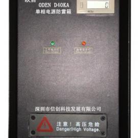 综合电源防雷箱,三相+单箱电源防雷箱,防雷箱