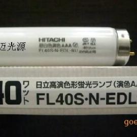 日立FL40S.N-EDL-NU博物馆无紫外线灯