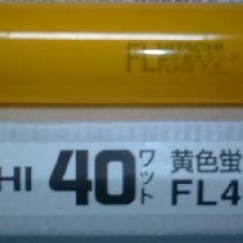 FL20S.Y-F,FL40S.Y-F黄色无紫外线灯