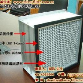 有隔板高效空气过滤器、铝箔隔板高效过滤网