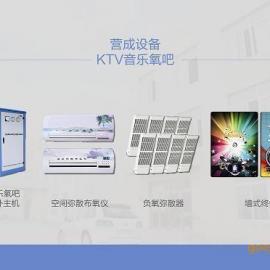 KTV音乐氧吧设备