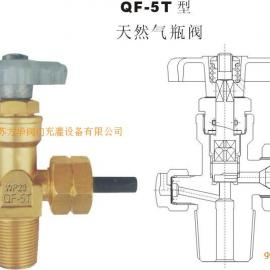 QF-5T天然气瓶阀