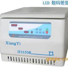 H1650R台式高速冷冻离心机(LED数码管显示)