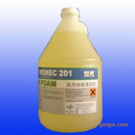 WEMEC201高泡地毯清洁剂