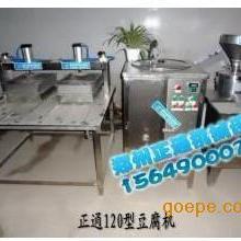 河南豆腐机
