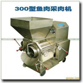 鱼肉提取机,鱼肉采取机,鱼肉采肉机