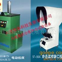 供应UV型缺口电动拉床/投影仪