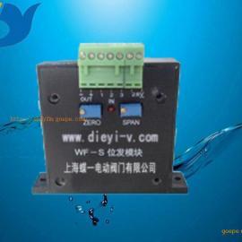 WF-S位置发送器 DKJ位置发送器 DKZ位置发送器