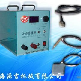 工模具修补机 贴片冷焊机