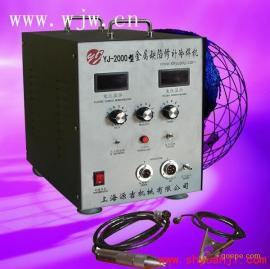 冷焊机模具修补冷焊机铸造缺陷修补机