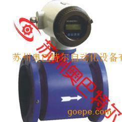 高精度电磁流量计 电磁流量计高精度价格 供应 厂家