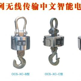 OCS-XZ-5吨电子吊秤,10无线电子吊秤,5吨吊钩秤