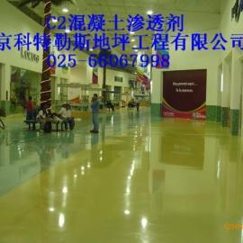 混凝土渗透剂|南京科特勒斯地坪工程有限公司