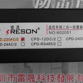 雷晟电源视频二合一防雷器、室外监控防雷器、视频二合一避雷器