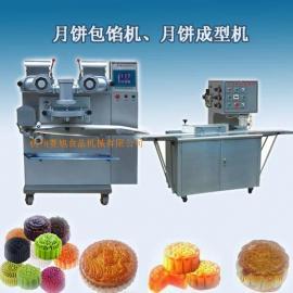 月饼机全自动月饼机做月饼用的机器