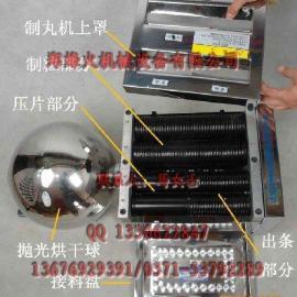 小型制丸机,多功能制丸机,中药制丸机