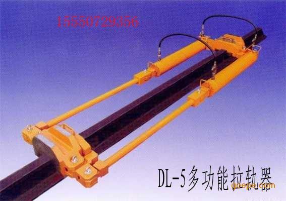济宁兴煤专供DL-5多功能拉轨器