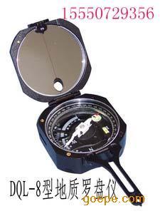兴煤供应优质DQL-8型地质罗盘仪,厂家直接销售,特价优惠