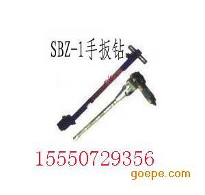 兴煤SBZ-1手扳钻厂家
