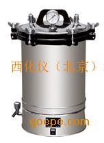 18L煤电二用高压消毒锅