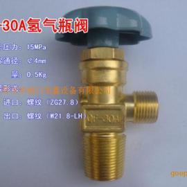 氢气瓶阀QF-30A