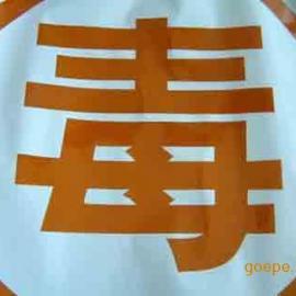 橙色反光毒字