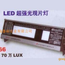 超强光LED观片灯