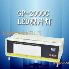 LED工业射线底片观片灯