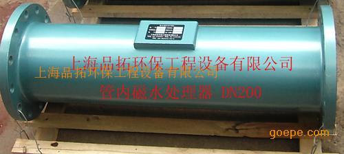 管内磁水处理器厂家