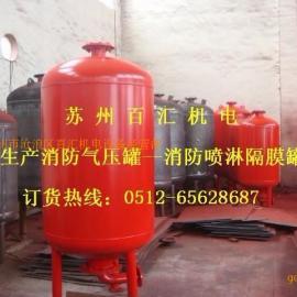 囊式膨胀罐 气囊式膨胀罐 苏州橡胶气囊膨胀罐