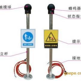 PS-A北京静电释放报警器/仪会声光报警的仪器