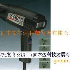 批发STEINEL司登利HG-2310LCD热风枪